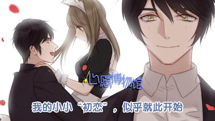 """第9话 崭新的""""初恋"""""""