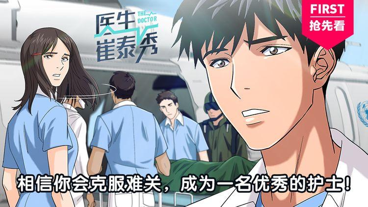 第二季 第7话 恐血症的护士