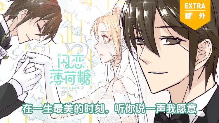 番外02 婚礼