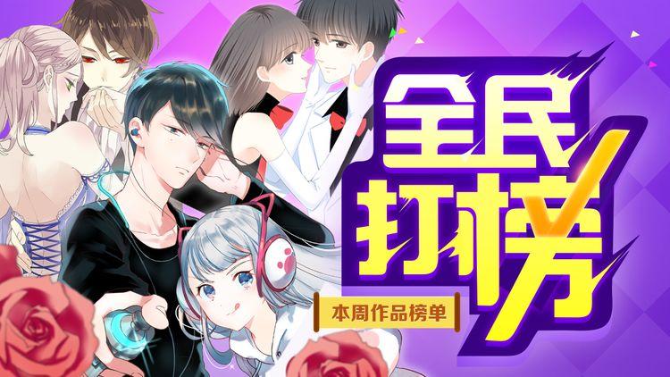 《成也萧河》空降榜单第一!