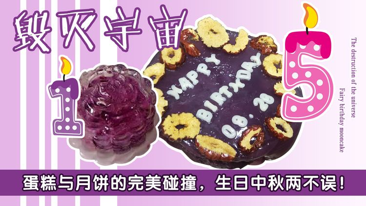 仙女生日月饼