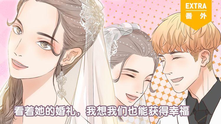番外 她的婚礼