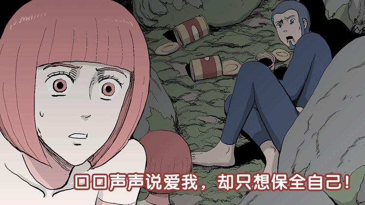 第44话 恋人小岛(2)