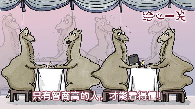 第187话 骆驼相亲