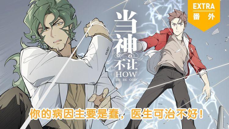 番外【红斗初来篇09】