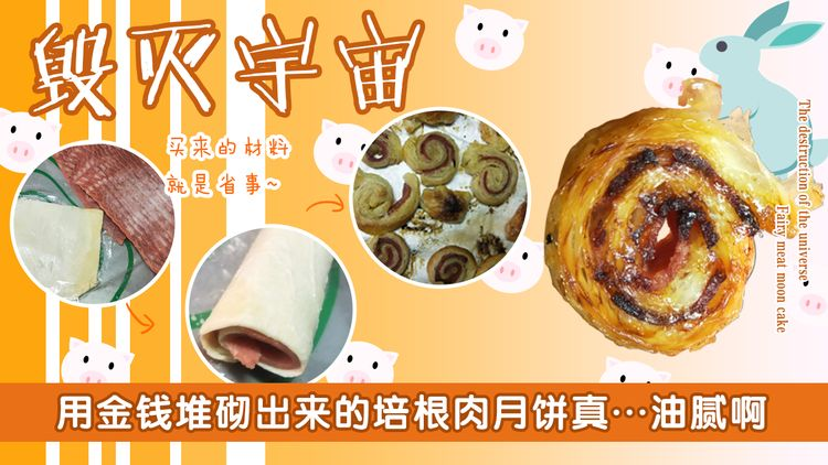 仙女肉月饼