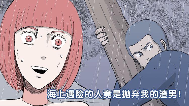 第45话 恋人小岛(3)