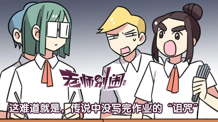 """第28话 """"诅咒"""""""
