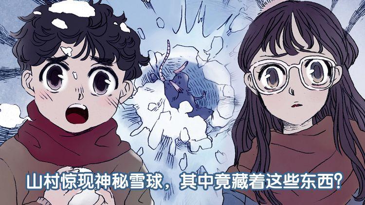 第8话  雪球(1)