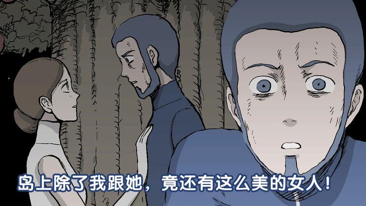 第46话 恋人小岛(4)