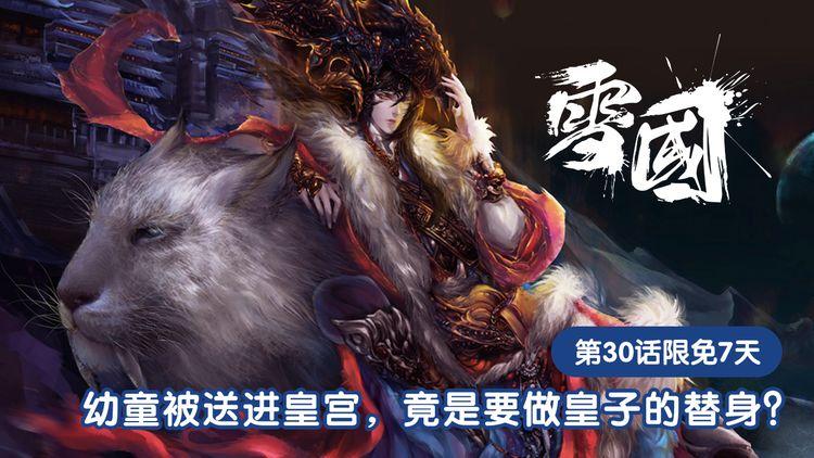 第30話 烽火照西京(1)