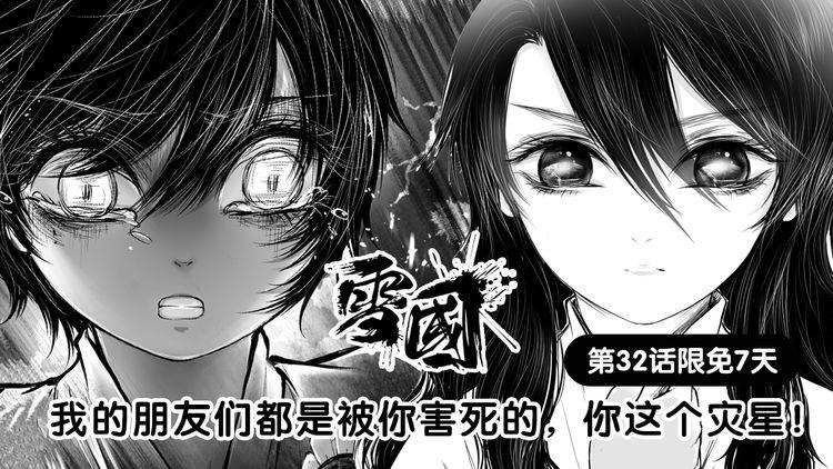 第32話 烽火照西京(3)