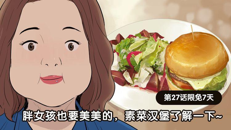 第27话 素汉堡