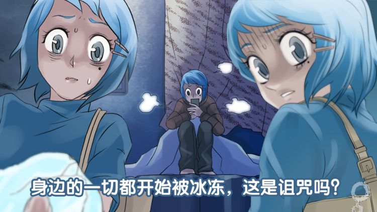 第12话 薄冰(2)