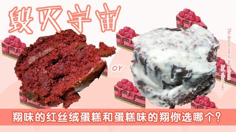 仙女的紅絲絨蛋糕