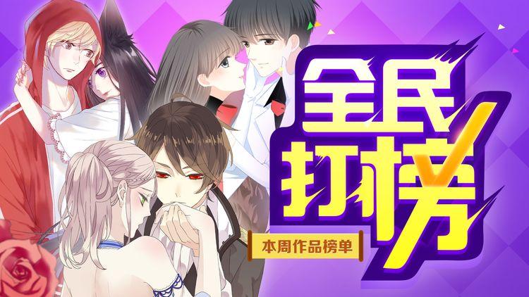 《渐近的心跳》登榜NO.5!