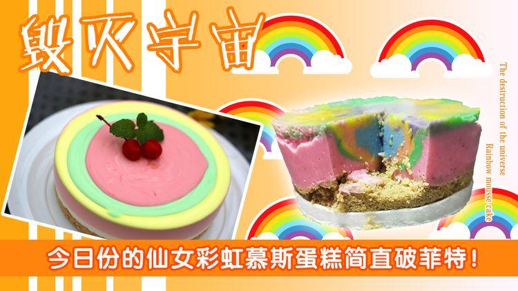 仙女彩虹慕斯蛋糕