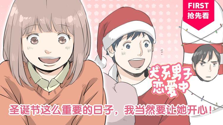 第96话 圣诞大作战(1)