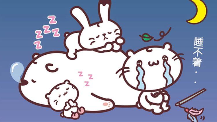失眠特效药