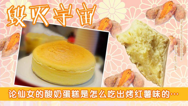 仙女酸奶蛋糕