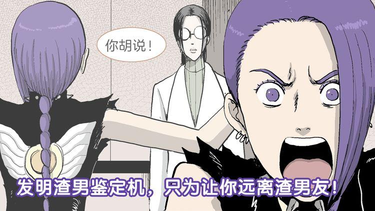 第50话 恋人小岛(8)