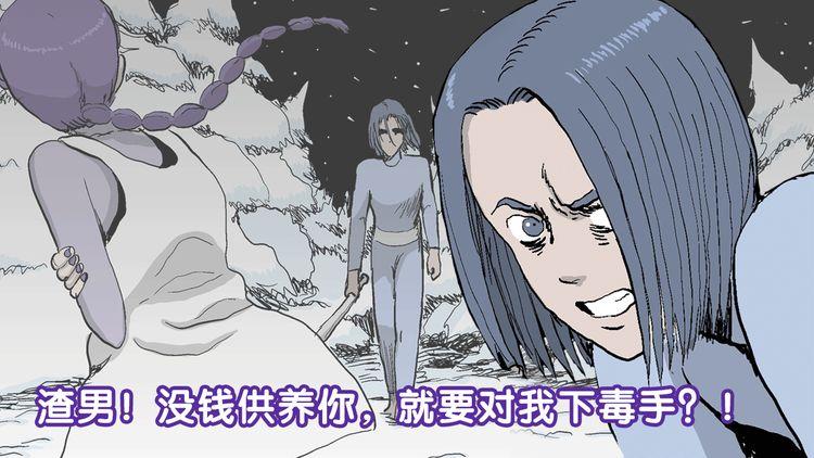 第51话 恋人小岛(9)