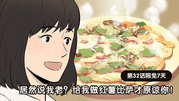 第32话 红薯披萨