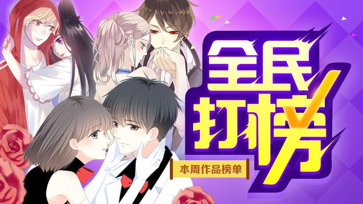 《渐近的心跳》强势TOP5!