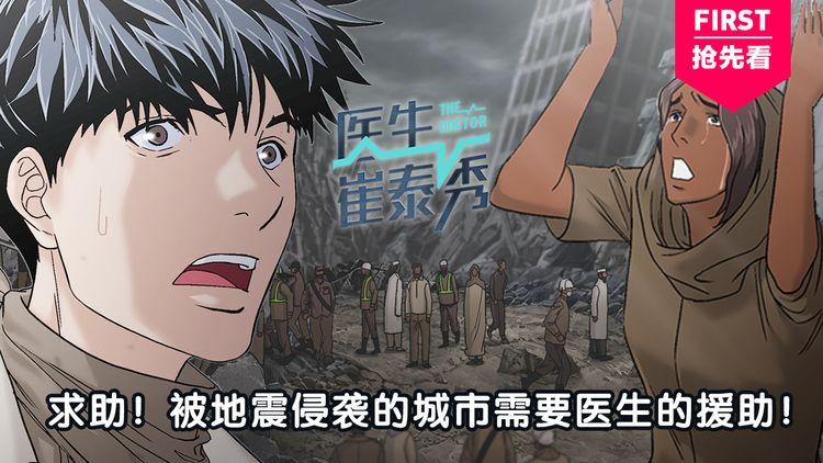 第二季 第22话 大地震
