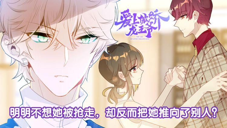 """第24话 """"恋爱兵法"""""""