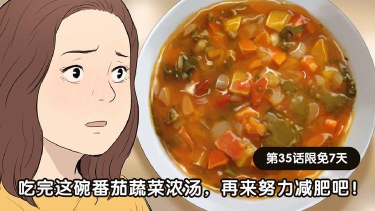 第35话 番茄蔬菜浓汤