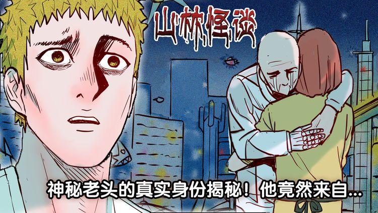 第66话 神秘老人(下)