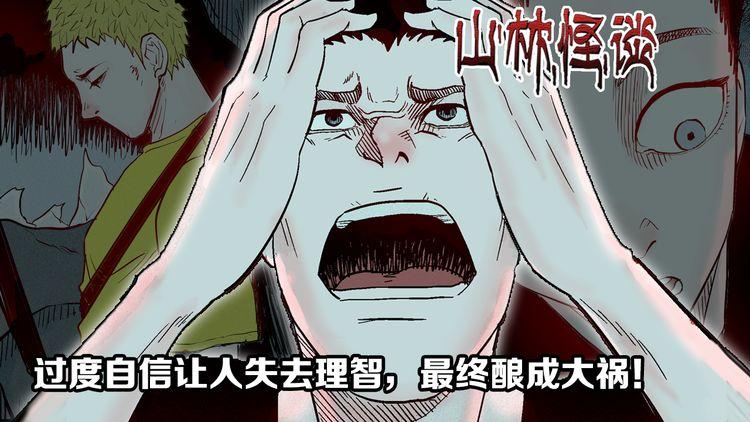 第68话 自信药丸(下)