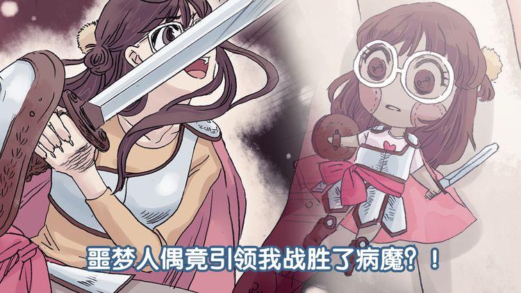 第22话 噩梦人偶(3)
