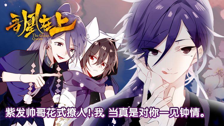 第54話  紫發王子花式撩人!