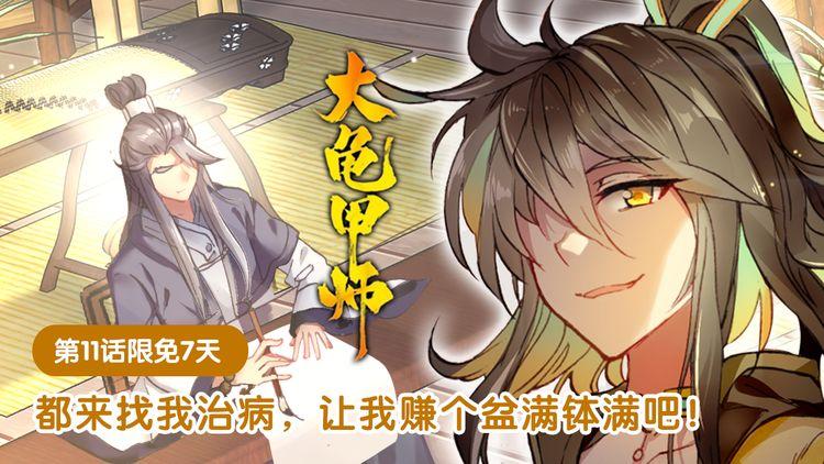 第11话 神医(下)