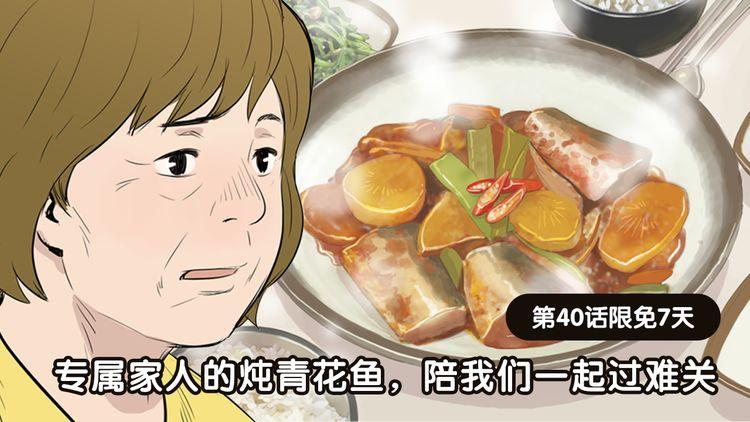 第40话 炖青花鱼