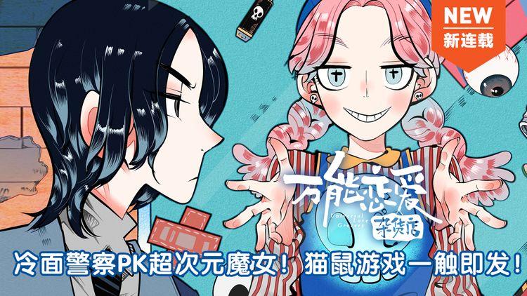 新连载 万能恋爱杂货店来了!