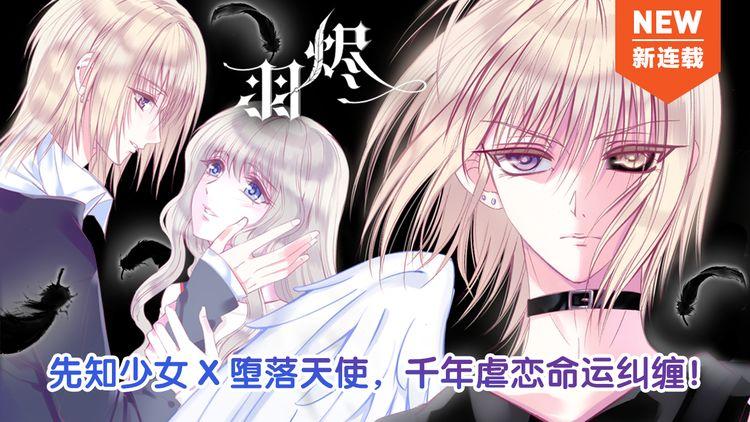 序章 千年虐恋终结于羽烬凋零时