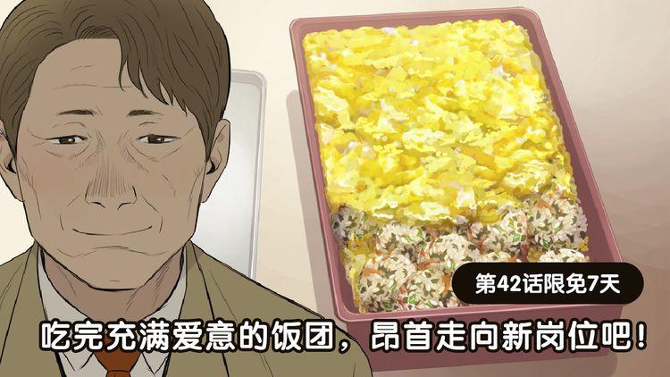 第42话 豆腐辣椒饭团