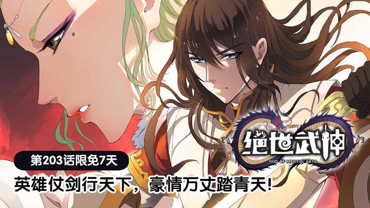 第203话 断刃城(2)
