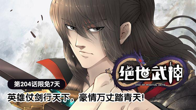 第204话 断刃城(3)
