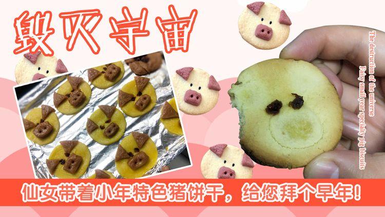 仙女小年特色豬餅干