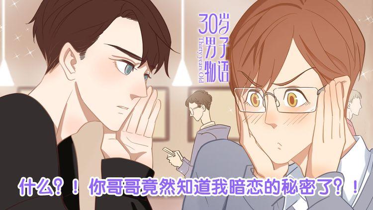 """第29話  """"姐妹""""秘話"""