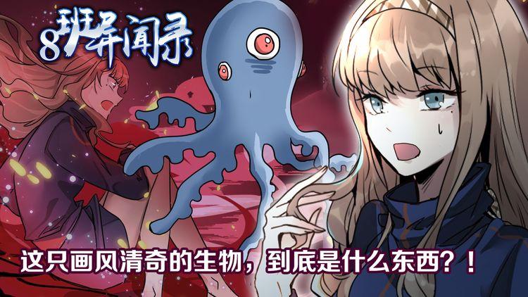 第16话 章鱼怪?