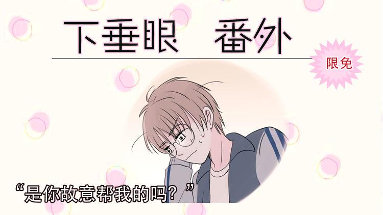 番外5 宅橘前传(上)