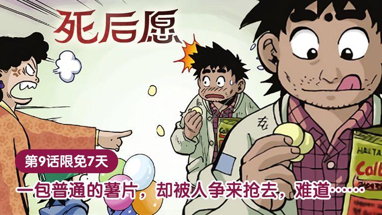 第9话 田螺姑娘 (2)