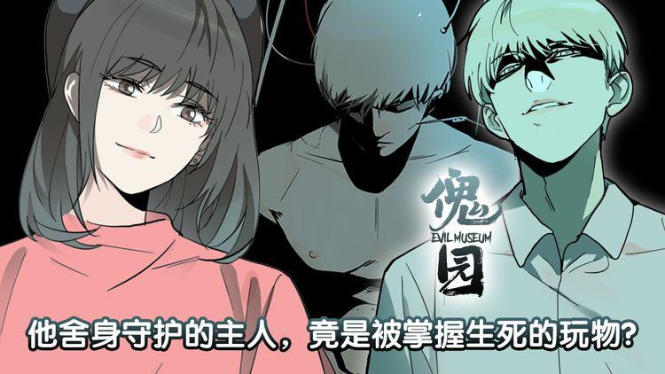 第3话 机器恋人(下)