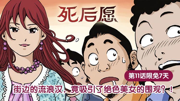 第11话 田螺姑娘 (4)