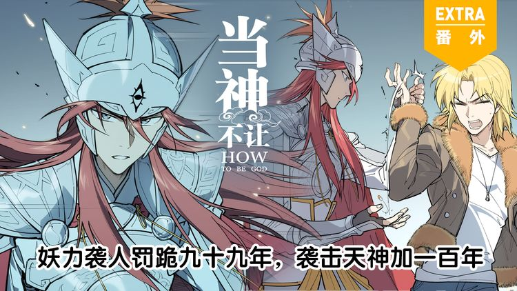 番外【红斗初来篇15】